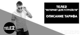 100 Теле2 Интернет для устройств - описание тарифа