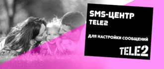 108 СМС-центр Теле2 для настройки сообщений