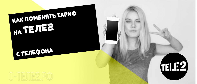 11 Как поменять тариф на Теле2 с телефона
