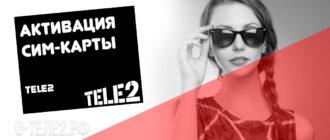 114 Активация СИМ-карты Tele2