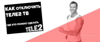 119 Как отключить Теле2 ТВ - где это можно сделать