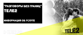 136 Разговоры без границ Теле2 - информация об услуге