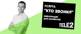 143 Услуга Кто звонил Теле2 - информация для абонентов