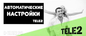 146 Автоматические настройки Tele2