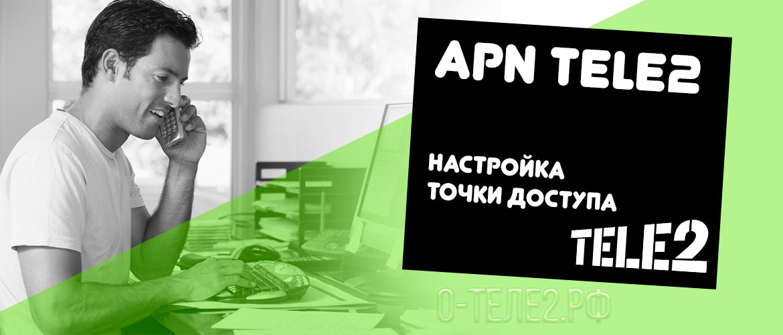 148 APN Tele2 - настройка точки доступа