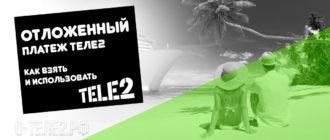 149 Отложенный платеж Теле2 - как взять и использовать