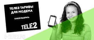 16 Теле2 тарифы для модема - какой выбрать