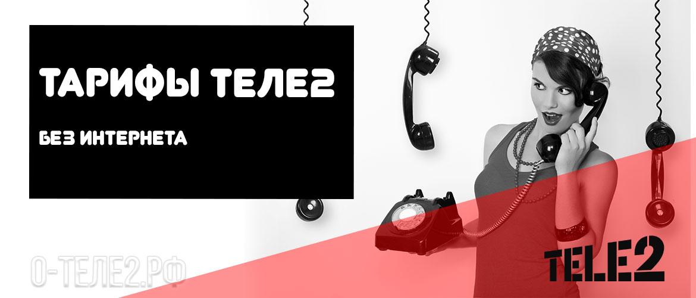 17 Тарифы Теле2 без интернета