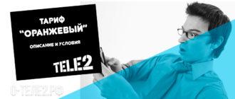 18 Тариф Оранжевый от Теле2 - описание и условия