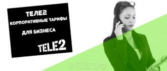 20 Теле2 корпоративные тарифы для бизнеса