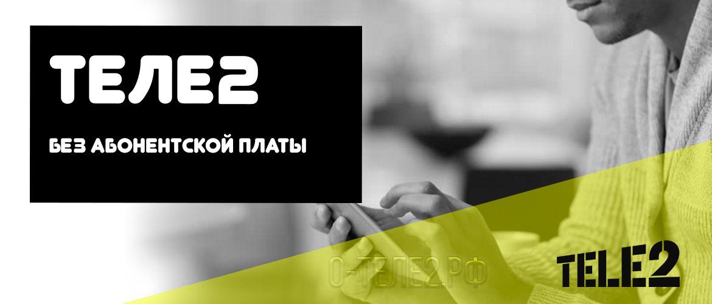 21 Tele2 без абонентской платы