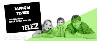 22 Тарифы Теле2 для планшета - какой лучше выбрать