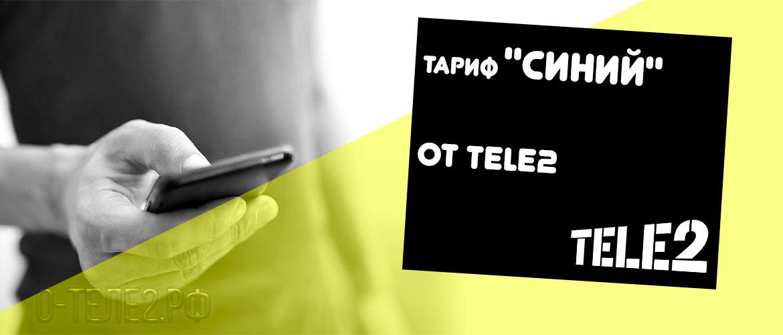 23 Тариф Синий от Tele2