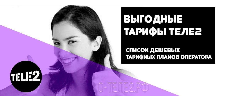 29 Выгодные тарифы Теле2 - список дешевых тарифных планов оператора