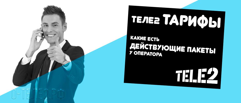 3 Теле2 тарифы — какие есть действующие пакеты у оператора