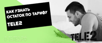 31 Как узнать остаток по тарифу Tele2
