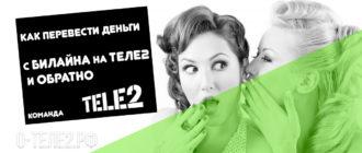 38 Как перевести деньги с Билайна на Теле2 и обратно - команда