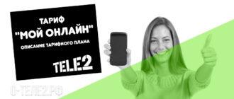 4 Тариф Мой онлайн Теле2 — описание тарифного плана