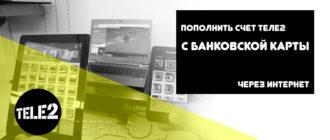 40 Пополнить счет Теле2 с банковской карты через интернет