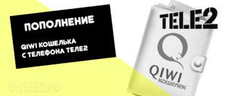 42 Пополнение Qiwi кошелька с телефона Теле2