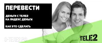 46 Перевести деньги с Теле2 на Яндекс Деньги - как это сделать