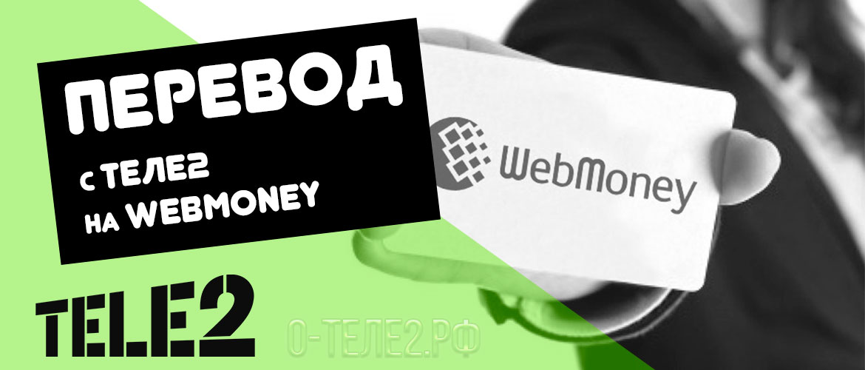 47 Перевод с Теле2 на Webmoney