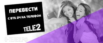 49 Перевести с ВТБ 24 на телефон