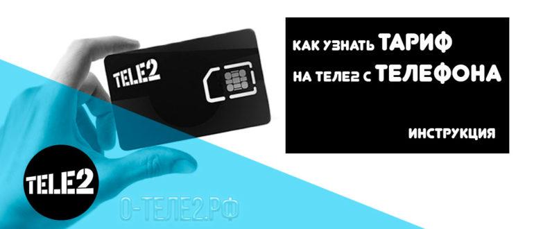 5 Как узнать тариф на Теле2 с телефона — инструкция