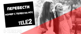 55 Перевести номер с Теле2 на МТС