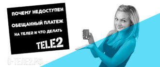 62 Почему недоступен обещанный платеж на Теле2 и что делать