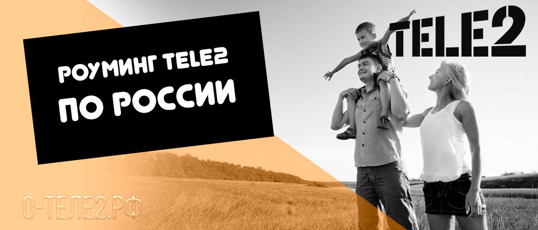 75 Роуминг Tele2 по России (1)