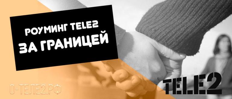 76 Роуминг Tele2 за границей
