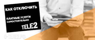 78 Как отключить платные услуги на Теле2 самостоятельно
