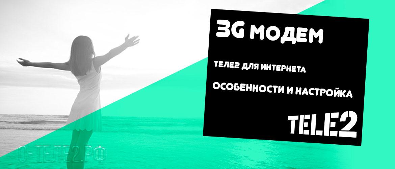 83 3g модем Теле2 для интернета - особенности и настройка