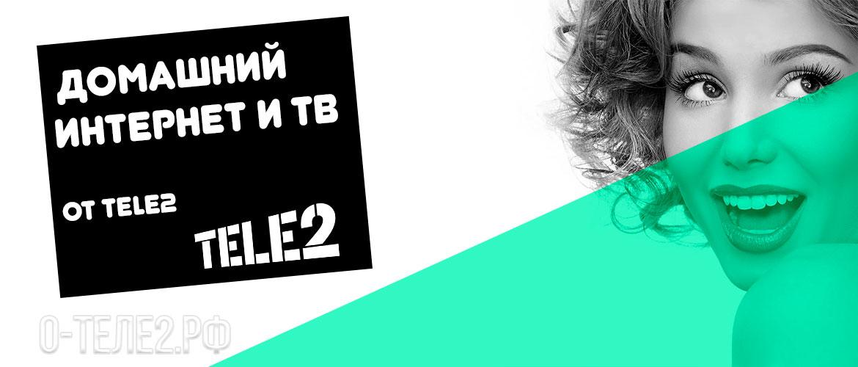 90 Домашний интернет и ТВ от Tele2