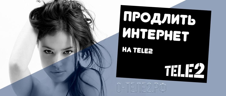 93 Продлить интернет на Tele2