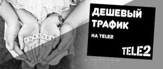 98 Дешевый трафик на Tele2