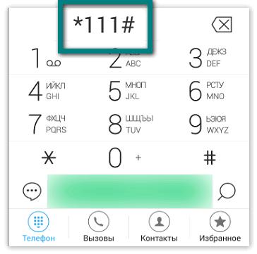 Комбинация для Tele2 гид