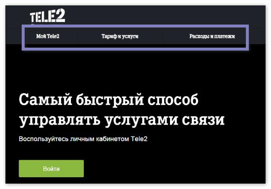 ЛК Теле2