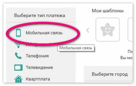 Мобильная связь мотив