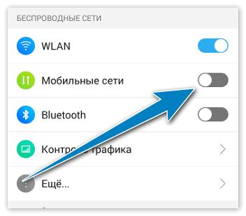 Мобильные сети Теле2