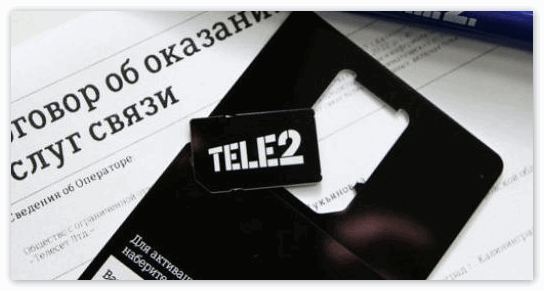 Обещанный платеж на Tele2