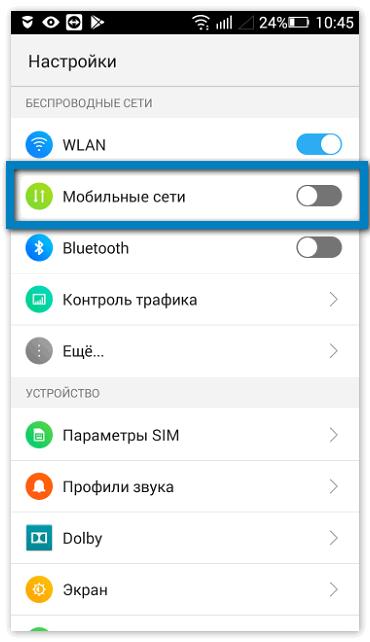 Открыть мобильные сети