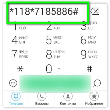 Отправить бесплатное сообщение Tele2