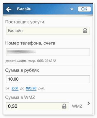 Перевести с веб мани на Теле2