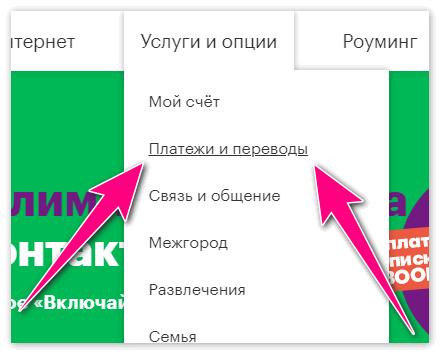 Платеди и переводы