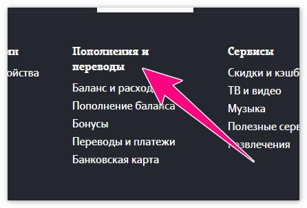 Попление и переводы