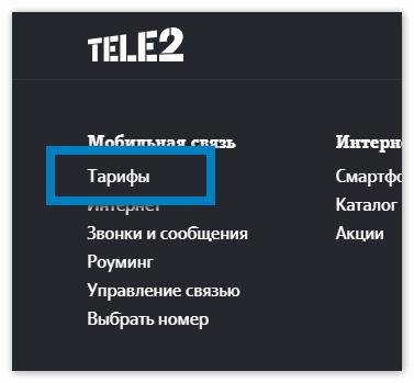 Раздел тарифы на сайте Теле2