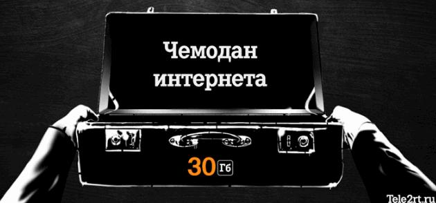 Тариф чемодан интернета Tele2