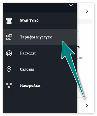 Тарифы и услуги приложение Tele2